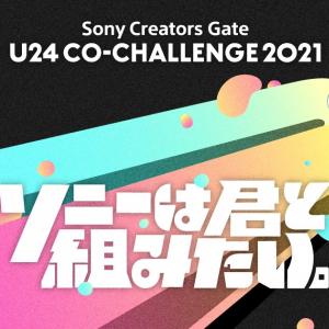 次世代クリエイターの育成を支援 ソニー「U24 CO-CHALLENGE 2021」ファイナリスト3チームが決定