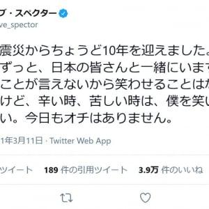 デーブ・スペクターさん「東日本大震災からちょうど10年を迎えました。僕はこれからもずっと、日本の皆さんと一緒にいます」