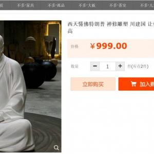 """トランプ元大統領の仏像が中国の大手ショッピングサイトでトレンドに? キャッチフレーズは""""Make Your Company Great Again(あなたの会社を再び素晴らしいものに)"""""""