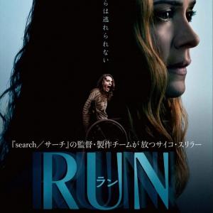 娘を溺愛する母の狂気を描いたサイコ・スリラー『RUN/ラン』6月公開 『search/サーチ』監督&製作チームが再びタッグ[ホラー通信]