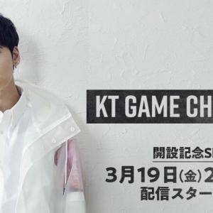 w-inds.橘慶太のゲーム配信チャンネル、OPENRECで3月19日スタート