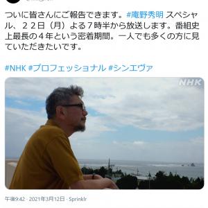 NHK・プロフェッショナル仕事の流儀「番組史上最長の4年という密着期間」3月22日に「シン・エヴァ」の庵野秀明総監督!