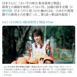 櫻井翔20歳の茶髪イケメン保育士姿が見れちゃう!初主演ドラマ『よい子の味方』がTVerで無料配信スタート