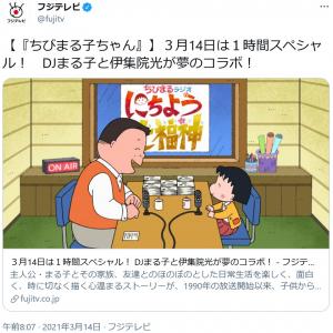 アニメ「ちびまる子ちゃん」1時間スペシャルで「DJまる子と伊集院光が夢のコラボ!」