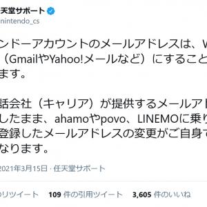 任天堂サポート「ニンテンドーアカウントのメールアドレスは、Webメールにすることをおすすめします」と注意喚起のツイート