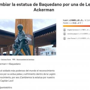 「人類最強の男だから相応しい」「愚かな考えだ」 チリで国の英雄の銅像を『進撃の巨人』リヴァイ像に換える署名運動が広がる