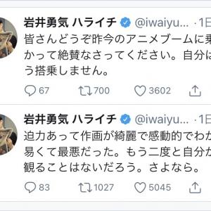 ハライチ・岩井勇気さんが「シン・エヴァ」に失望?「もう二度と自分から観ることはないだろう。さよなら」ツイートに反響