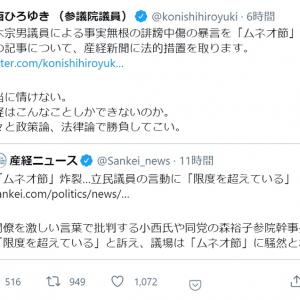 「報道の自由の侵害」「鈴木宗男議員に言うのが筋では?」 小西洋之参議院議員が産経新聞記事に「法的措置を取ります」とツイートして物議