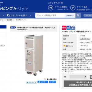 「欲しかったけどちょっと高い」「便利そう」 ANAの機内搭載カート(115500円)が発売されて売り切れに