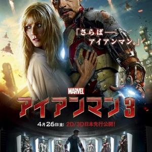 数十体を超えるアイアンマン・スーツが空中を飛び交う! 大迫力の『アイアンマン3』予告編解禁