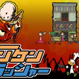 飯田和敏氏原案! 8年かけて誕生したアクションゲーム『モンケンクラッシャー』
