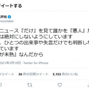 武井壮さん「ネットニュース『だけ』を見て誰かを『悪人』だと思うことは絶対にしないようにしています」ツイートに反響