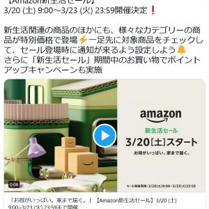 新生活関連やさまざまなカテゴリーの商品が特別価格で登場!Amazonの新生活セールが3月20日9時スタート