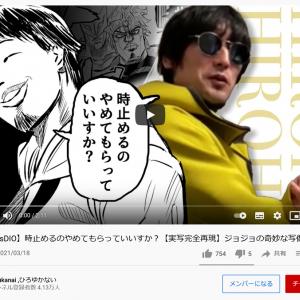 Twitterで話題の「DIOvsフランス在住の日本人」の漫画を西村ひろゆかないさんが動画で再現「時止めるのやめてもらっていいすか?」