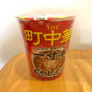"""谷中の名店""""一寸亭""""の「モヤシソバ」をカップ麺で再現! そのこだわりポイントとは?"""