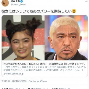 松本人志さん「彼女にはシラフでもあのパワーを期待したい」松本さんに「おじさん」を連発の井上咲楽さんにツイート
