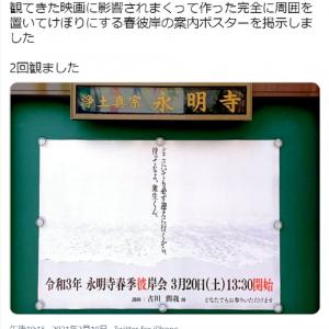 「思わず吹いた」「三途の川ですかね!?」 浄土真宗本願寺派・永明寺の『シン・エヴァ』風の春彼岸ポスターが話題