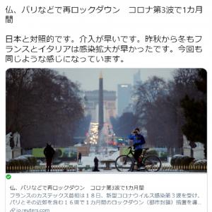 「日本よりも数倍感染者数が多いのはなぜ?」 フランス・パリなど16県ロックダウンに上昌広氏「介入が早い」にツッコミ多数