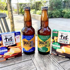 家飲みの最強ペアリング! 「明治北海道十勝スマートチーズ」のために開発されたクラフトビール新登場