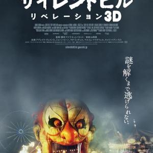 この謎を解くまで逃げられない――大人気ゲームが3D映画に! 『サイレントヒル:リベレーション3D』