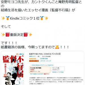 庵野秀明監督との結婚生活を描いた安野モヨコ先生の「監督不行届」Kindleコミックランキング1位に!重版も決定
