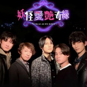 演劇×映画×生演奏=生配信シネマ 『妖怪愛艶奇縁』が3月24日〜26日まで配信