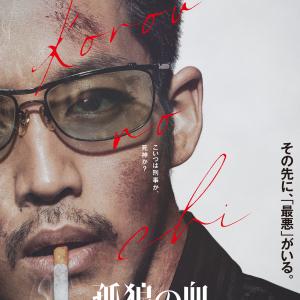 こいつは刑事か、死神か―。『孤狼の血 LEVEL2』松坂桃李の鬼気迫るティザーヴィジュアル解禁