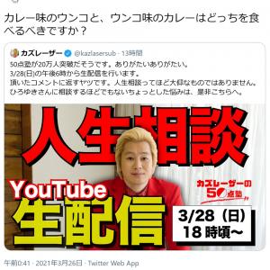 カズレーザーさん「ひろゆきさんに相談するほどでもないちょっとした悩みは、是非こちらへ」YouTubeの生配信を告知 3月28日午後6時より