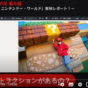 USJ「スーパー・ニンテンドー・ワールド」アトラクションやグッズをレポート! / ガジェット通信LIVE第8回 放送後記