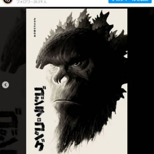 コングの顔とゴジラが一体化した『ゴジラvsコング』の限定ポスター