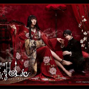 舞台版『xxxHOLiC』壱原侑子役が男性キャスト(太田基裕)で驚きの声続出!「5度見した」「CLAMPなら有り得る」「めちゃ美しい」