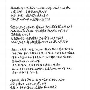 有吉弘行さんと夏目三久さんが4月1日に結婚!お二人の直筆メッセージで報告 2016年には熱愛報道も