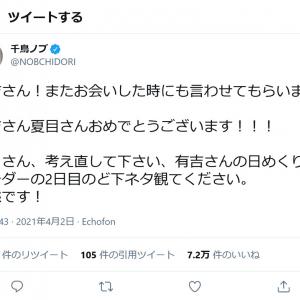 千鳥・ノブさん「夏目さん、考え直して下さい」有吉弘行さんと夏目三久さんの結婚に祝福のツイート