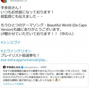 宇多田ヒカルさん「今回は台本を読んで最後のシーンを思い浮かべながら」「シン・エヴァ」主題歌制作時のエピソードをツイートし反響