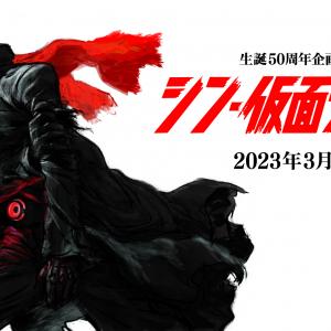 脚本・監督 庵野秀明『シン・仮面ライダー』2023年公開決定!最初の企画メモから足掛け6年「映画作品という形で少しでも恩返しをしたい」