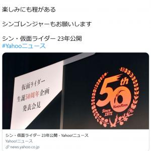 庵野秀明氏の監督・脚本で「シン・仮面ライダー」製作の報に中川翔子さん「楽しみにも程がある シンゴレンジャーもお願いします」