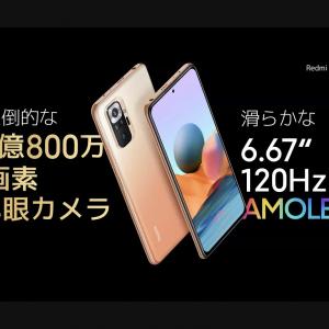ミドルレンジながら1億800万画素4眼カメラと120Hz AMOLEDディスプレイ搭載のXiaomiスマートフォン「Redmi Note 10 Pro」が4月16日発売へ 価格は3万4800円