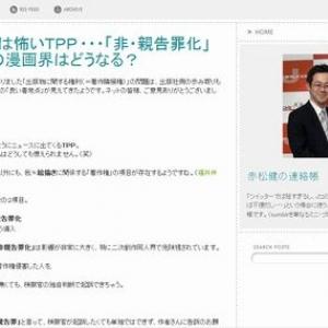 ホントは怖いTPP ・・・「非・親告罪化」で日本の漫画界はどうなる?(漫画家 赤松健)