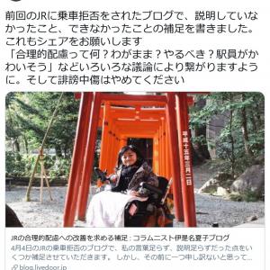 伊是名夏子さん「いろいろな議論により繋がりますように。そして誹謗中傷はやめてください」車いす乗車拒否問題でブログを更新