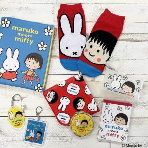 ミッフィー×ちびまる子ちゃん癒やしコラボ「maruko meets miffy」グッズ発売!ガジェット・ぬいぐるみ・食器など100種類以上