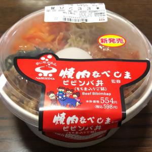 鹿児島県でおなじみ「焼肉なべしま」 ローソンでコラボ商品「ビビンバ丼」と「焼きおにぎり」発売中