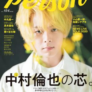 ドラマ「珈琲いかがでしょう」主演の中村倫也が雑誌「TVガイドPERSON」に登場!作品についての想いに迫る!