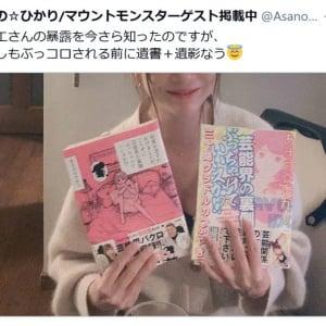 あさの☆ひかりさん「マリエさんの暴露を今さら知ったのですが」枕営業告発騒動で「芸能界の裏側」を描いた著書が話題に