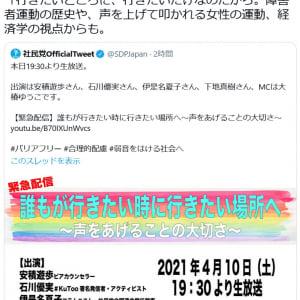 伊是名夏子さん「声を上げることの大切さについて、5人で語ります」社民党オフィシャルで石川優実さんらと緊急配信