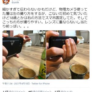 「賢い」「指の写り込みを心配しないでいいのか」 スマホ撮影の世代の違いを示した実例ツイートに「なるほど」の声