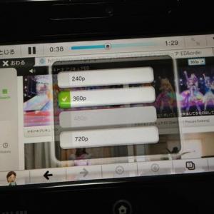 『WiiU』でYouTubeを快適に見るウェブアプリが公開された! 画質変更や手元で検索・再生など