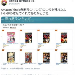 川尻こだまさん「いい夢みさせてくれてありがとうね」 電子書籍を作成し『Amazon』Kindleマンガの無料ランキングで1位に