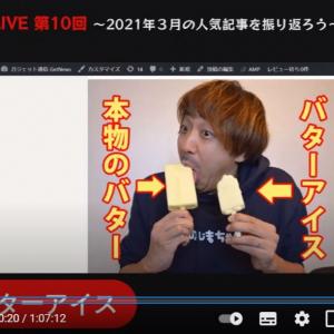 2021年3月の人気記事を振り返り、アクションアドベンチャー『Narita Boy』のゲーム実況も! / ガジェット通信LIVE第10回 放送後記