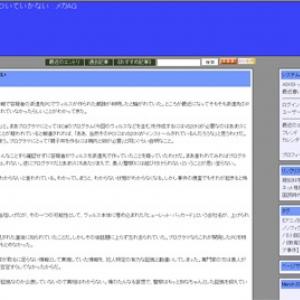 日本警察の間抜けさに専門家の頭がついていかない