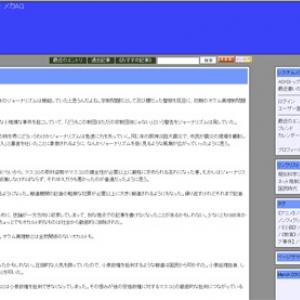 日本のマスコミはいつ弱体したのか